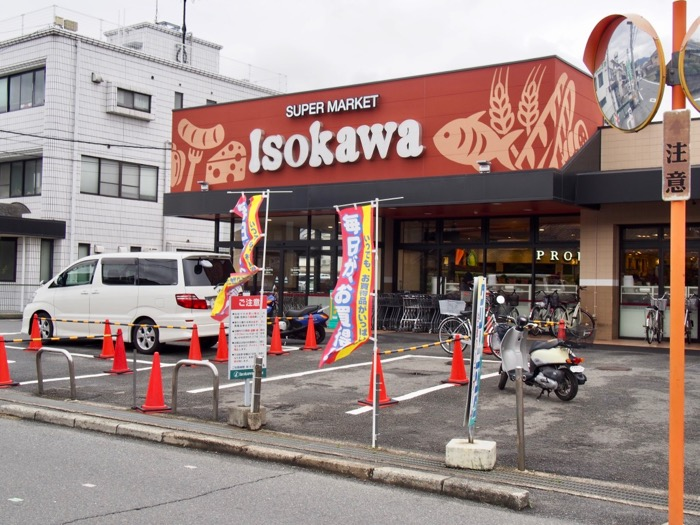 The Isokawa supermarket in Amagatsuji, Nara, Japan
